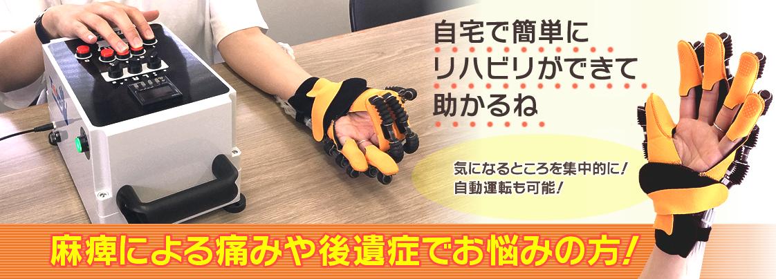 手指のリハビリ支援装具Telp(テルプ)